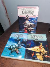 世界科幻大师丛书 :迈尔斯系列【兄弟手足-贝拉亚-明争暗斗】3本合售