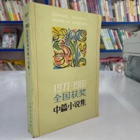 1977一1980全国获奖中篇小说集