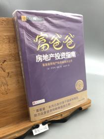 富爸爸房地产投资指南/富爸爸财商教育系列