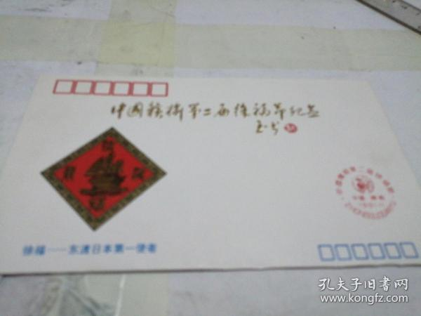 中国赣榆第二届徐福节纪念封