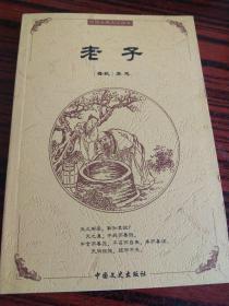 中国古典文化精华:老子