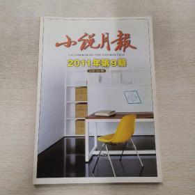 小说月刊 2011年第9期