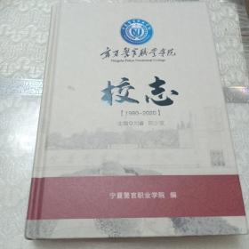 宁夏警官职业学院校志【1980—2020】