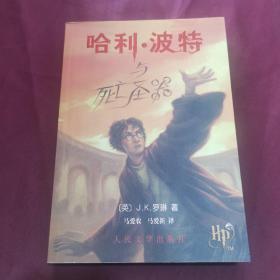 哈利波特与死亡圣器(保证正版)