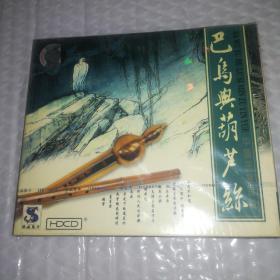 巴鸟与葫芦丝 中国民族音乐CD(未拆封)