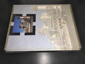 中國現代美術全集  建筑藝術 4