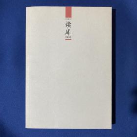 读库0900 九五品 彩色插图 藏书票