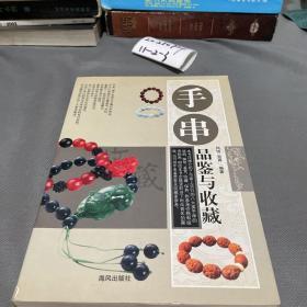 手串品鉴与收藏