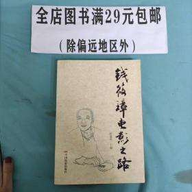 钱筱璋电影之路