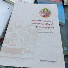 阿赖耶大疏之注释藏文
