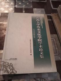 山西大学历史文化学院学术论文集    旅游卷
