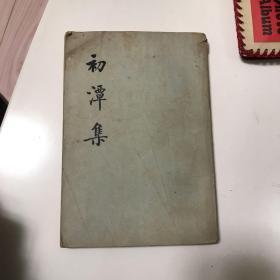 初潭集(下册)