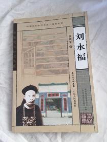 刘永福—岭南文化知识书系·南粤先贤(瑕疵如图)
