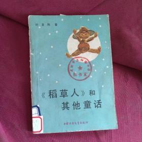(稻草人)和其他童话