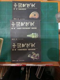 中国思想史(全三册)