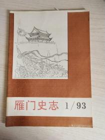 雁门史志1993.1(创刊号)