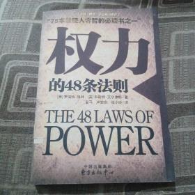 权力的48条法则:75种最使人睿智的必读书之一    (影印非原版)