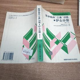 """医学临床""""三基训练"""":护士分册(修订本)"""