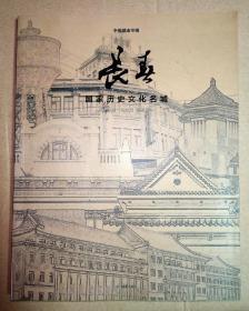 长春国家历史文化名城 幸福都市专辑