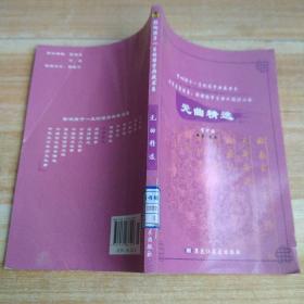 影响孩子一生的国学典藏书系:元曲精选(青少版)
