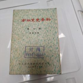 徐州党史资料 第七辑