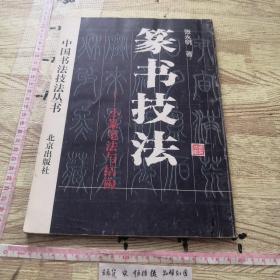 中国书法技法丛书 草书技法