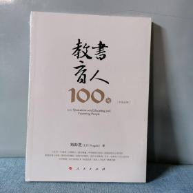教书育人100句(中英对照)   正版新书未开封