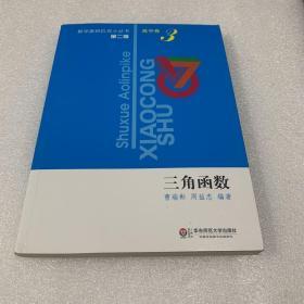 三角函数(第2版)数学奥林匹克小丛书