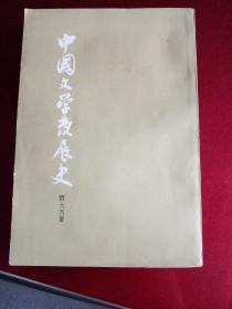 中国文学发展史(中册)