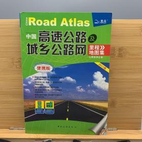 中国高速公路及城乡公路网里程地图集(2012版)(超大详查版)