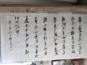 杨再春 、中国书法家协会创始人之一  作品 看详图 保真 180长 宽96