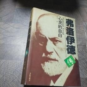 弗洛伊德传:Sigmund Freud心灵的自白