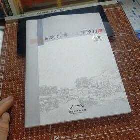 南京市博物总馆馆刊/2020/7  九品无字迹无划线 8元 bpy06
