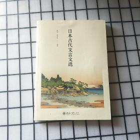 日本古代文言文选