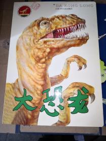 大恐龙 (大图画书)