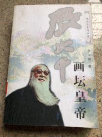 张大千画坛皇帝