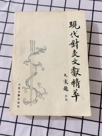 现代针灸文献精萃:针灸文摘1980-1886