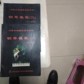 钢琴教程(一  二)  苏丹 李欣著