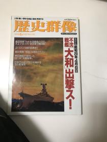 历史群像(1995年6月号No19日本原版书)