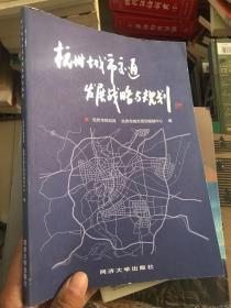 杭州城市交通发展战略与规划