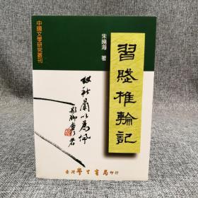 台湾学生书局  朱晓海《习赋椎轮记》(锁线胶订)
