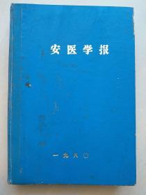 安西学报 1980年 合订本