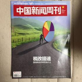 中国新闻周刊,2018年第24期