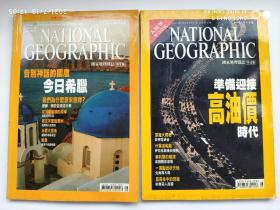 NATIONAL GEOGRAPHIC 国家地理杂志中文版2004年6、8月号
