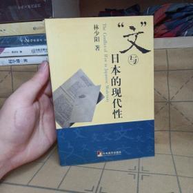 文与日本的现代性