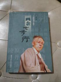 画余七步行:笳咏诗文集【有签名】见图