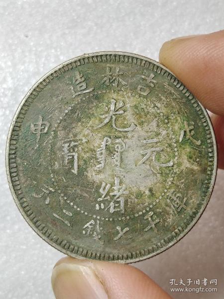 光绪元宝(吉林省造)   戊申库平七钱二分