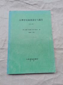 心理学实验的设计与报告:第2版