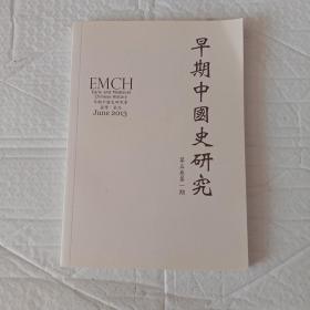 早期中国史研究第五卷第一期