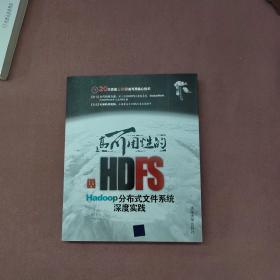 高可用性的HDFS:Hadoop分布式文件系统深度实践